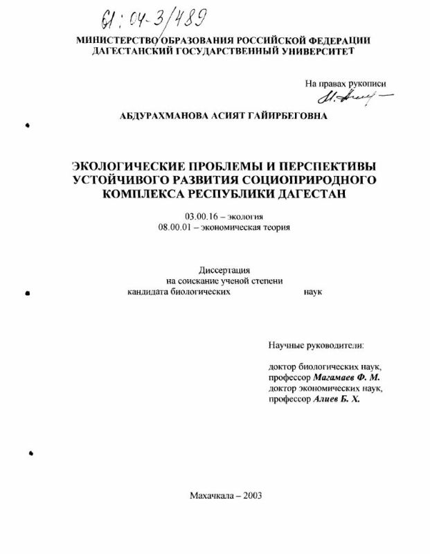 Титульный лист Экологические проблемы и перспективы устойчивого развития социоприродного комплекса Республики Дагестан