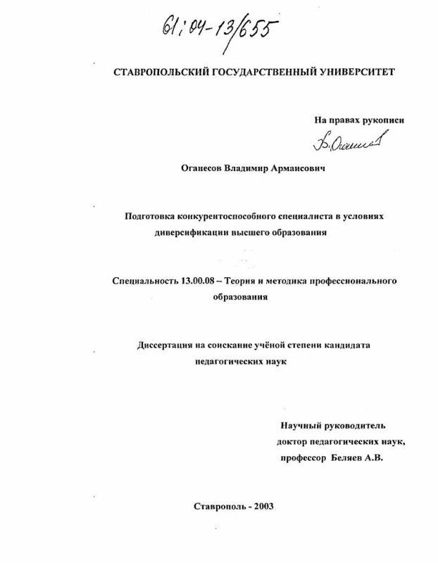 Титульный лист Подготовка конкурентоспособного специалиста в условиях диверсификации высшего образования