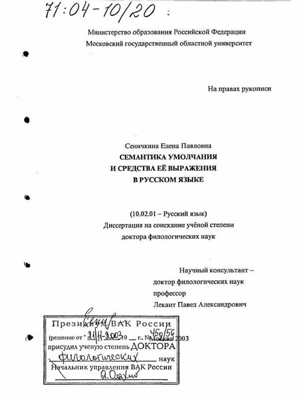 Титульный лист Семантика умолчания и средства ее выражения в русском языке