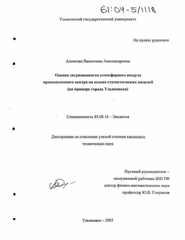 Титульный лист Оценка загрязненности атмосферного воздуха промышленного центра на основе статистических моделей : На примере г. Ульяновска