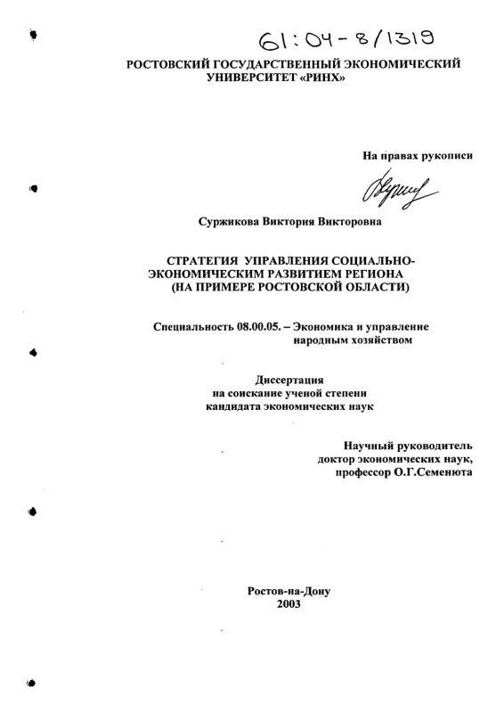 Титульный лист Стратегия управления социально-экономическим развитием региона : На примере Ростовской области