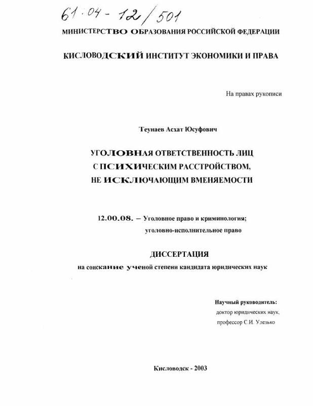 Титульный лист Уголовная ответственность лиц с психическим расстройством, не исключающим вменяемости