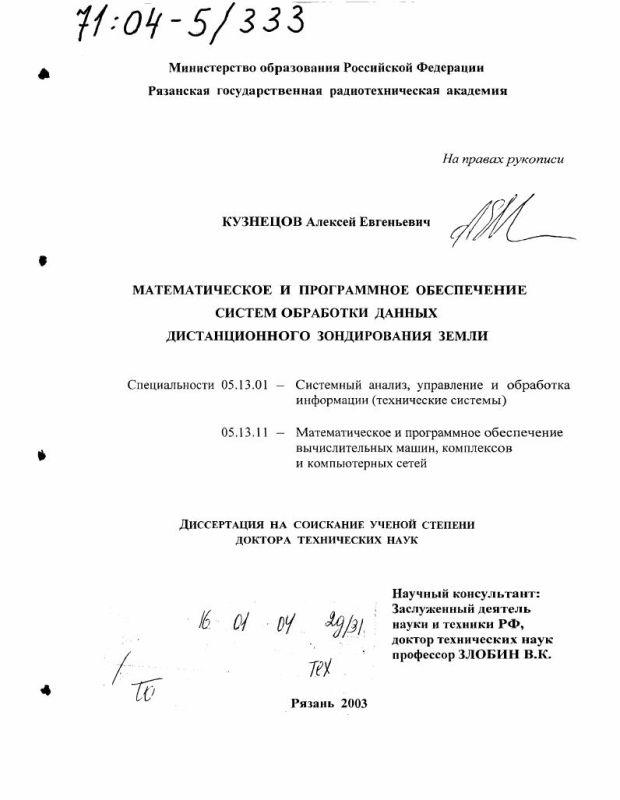 Титульный лист Математическое и программное обеспечение систем обработки данных дистанционного зондирования Земли