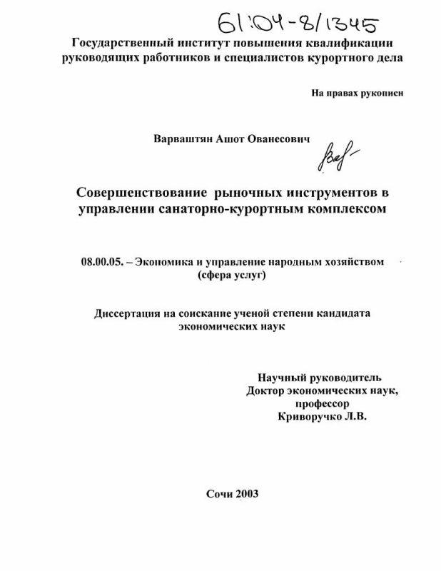 Титульный лист Совершенствование рыночных инструментов в управлении санаторно-курортным комплексом
