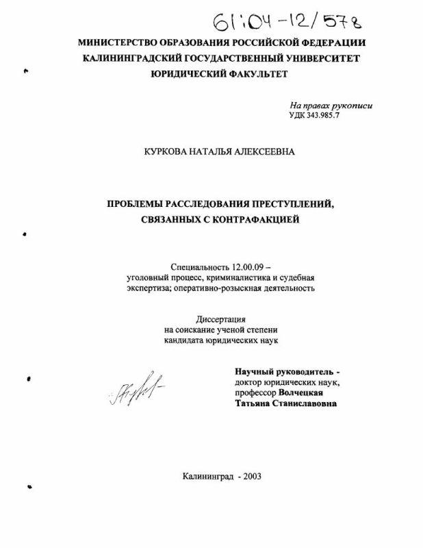 Титульный лист Проблемы расследования преступлений, связанных с контрафакцией