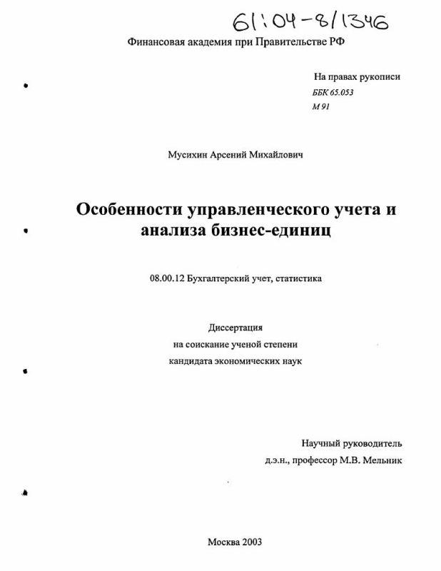 Титульный лист Особенности управленческого учета и анализа бизнес-единиц