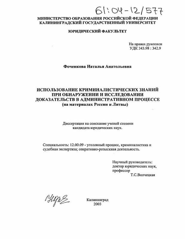 Титульный лист Использование криминалистических знаний при обнаружении и исследовании доказательств в административном процессе : На материалах России и Литвы