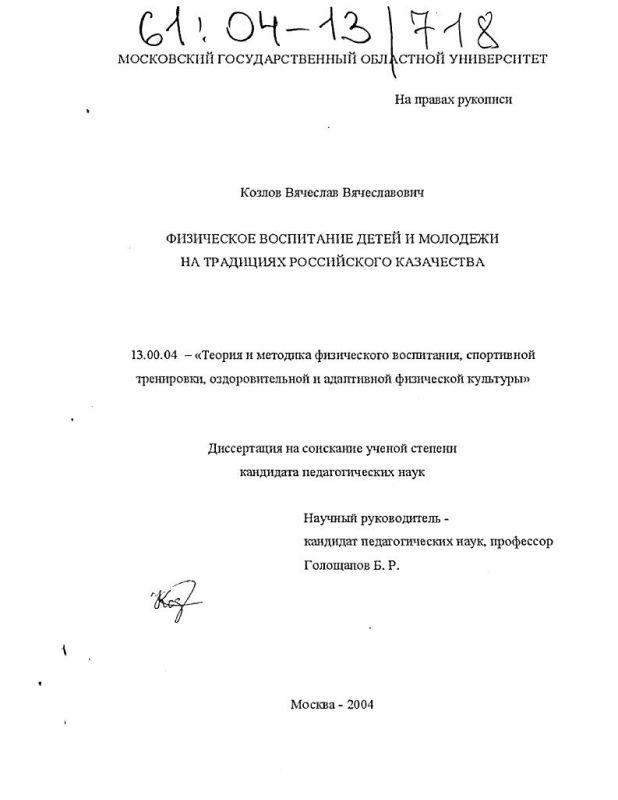 Титульный лист Физическое воспитание детей и молодежи на традициях российского казачества