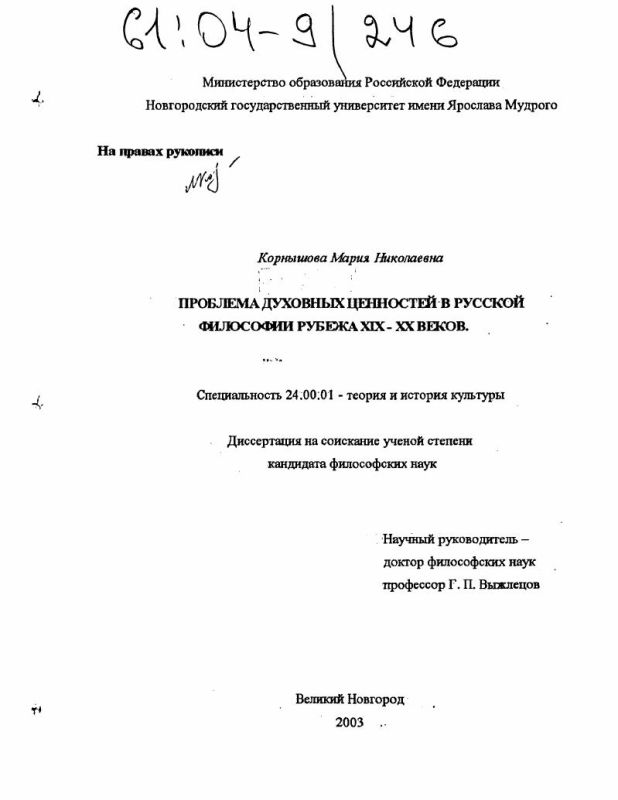 Титульный лист Проблема духовных ценностей в русской философии рубежа XIX - XX веков
