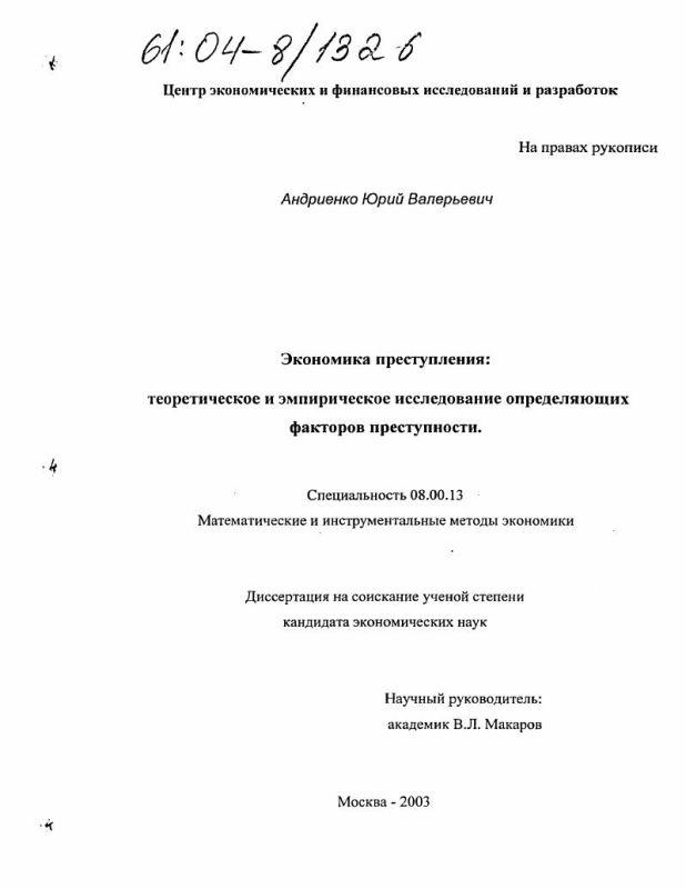 Титульный лист Экономика преступления: теоретическое и эмпирическое исследование определяющих факторов преступности