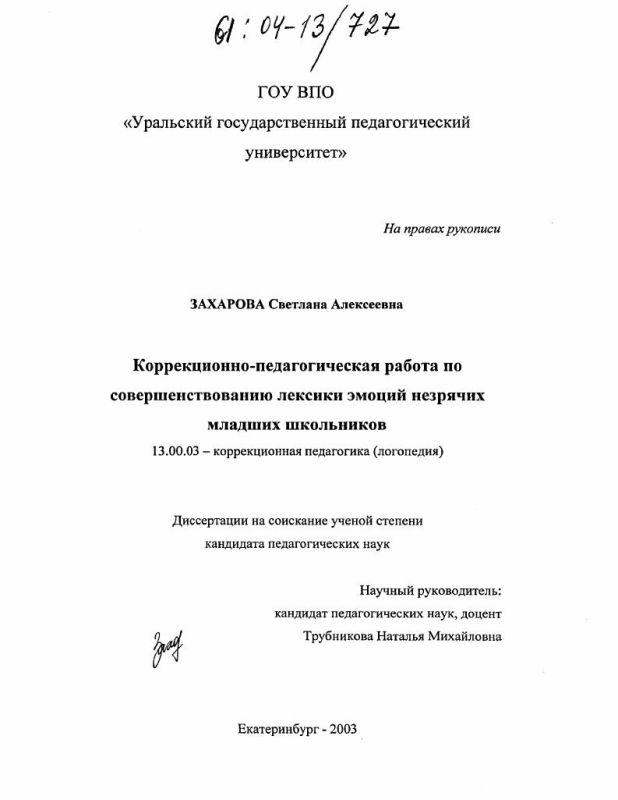 Титульный лист Коррекционно-педагогическая работа по совершенствованию лексики эмоций незрячих младших школьников