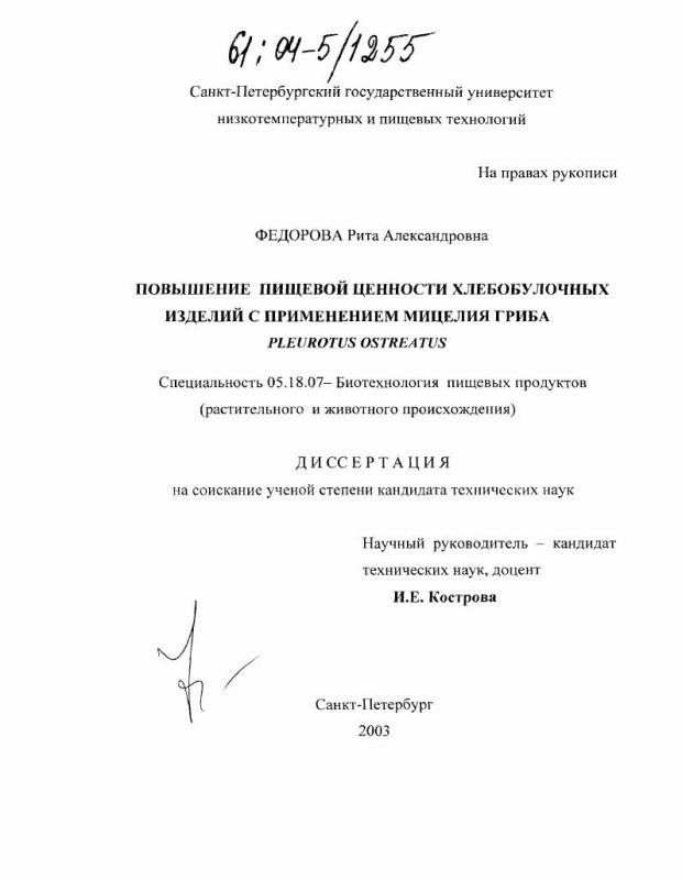 Титульный лист Повышение пищевой ценности хлебобулочных изделий с применением мицелия гриба Pleurotus ostreatus