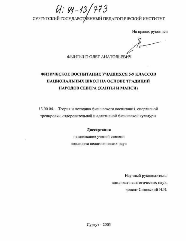 Титульный лист Физическое воспитание учащихся 5-9 классов национальных школ на основе традиций народов Севера : Ханты и манси