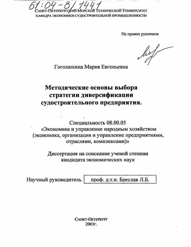 Титульный лист Методические основы выбора стратегии диверсификации судостроительного предприятия