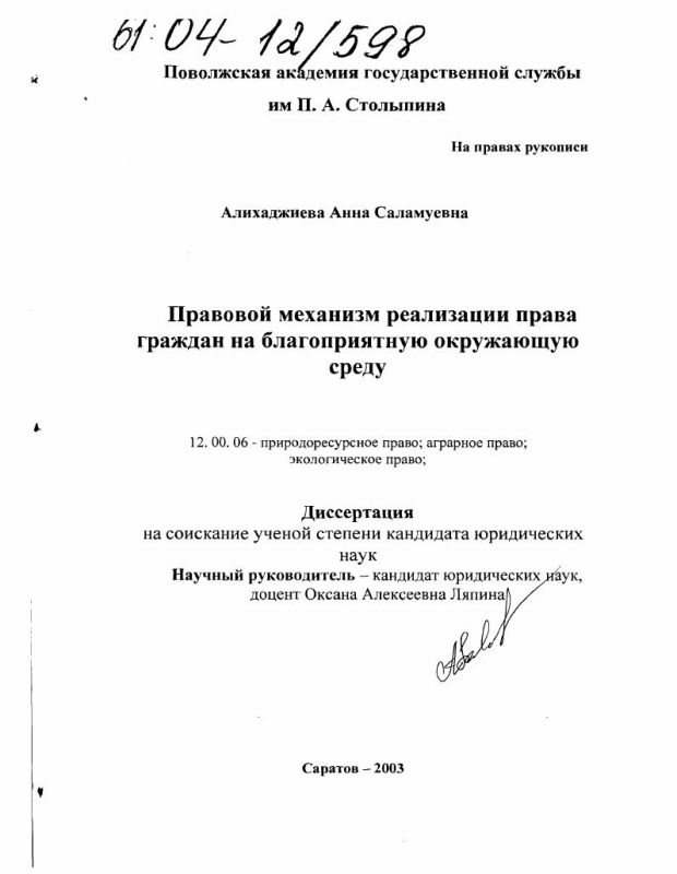 Титульный лист Правовой механизм реализации права граждан на благоприятную окружающую среду