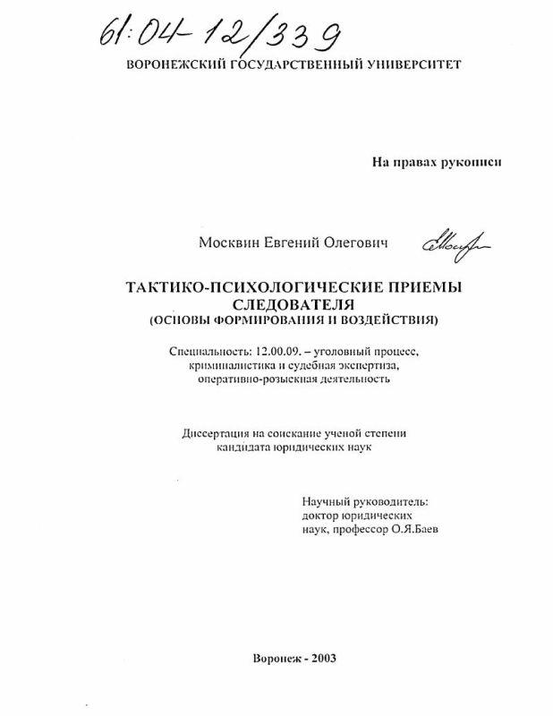 Титульный лист Тактико-психологические приемы следователя : Основы формирования и воздействия