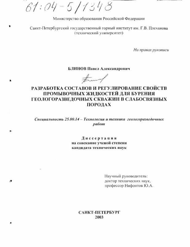 Титульный лист Разработка составов и регулирование свойств промывочных жидкостей для бурения геологоразведочных скважин в слабосвязных породах