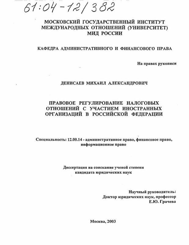 Титульный лист Правовое регулирование налоговых отношений с участием иностранных организаций в Российской Федерации
