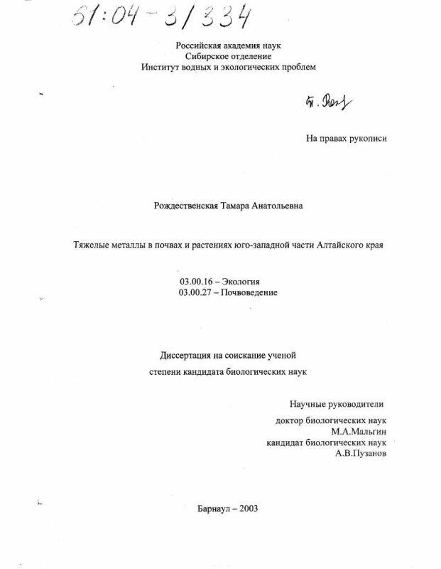 Титульный лист Тяжелые металлы в почвах и растениях юго-западной части Алтайского края