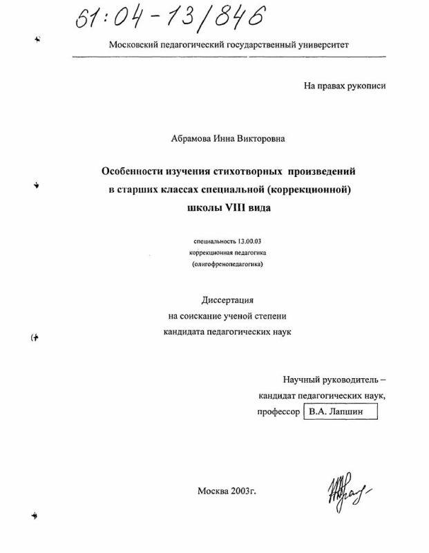 Титульный лист Особенности изучения стихотворных произведений в старших классах специальной (коррекционной) школы VIII вида