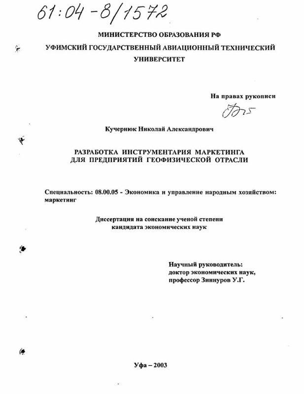 Титульный лист Разработка инструментария маркетинга для предприятий геофизической отрасли