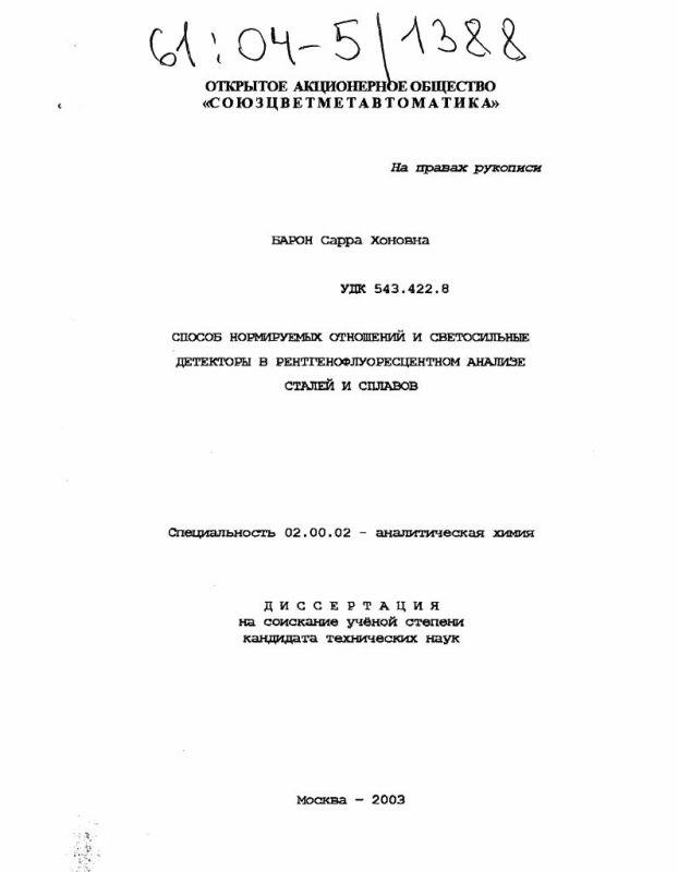 Титульный лист Способ нормируемых отношений и светосильные детекторы в рентгенофлуоресцентном анализе сталей и сплавов