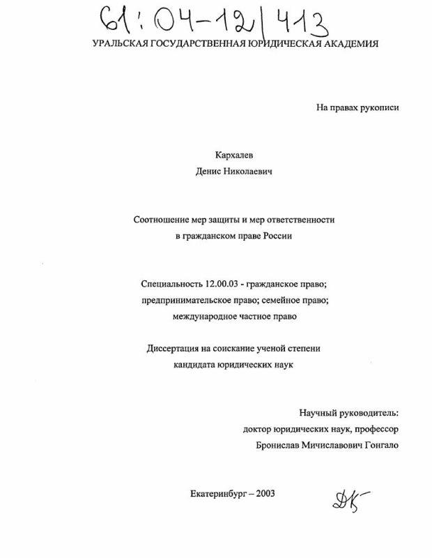 Титульный лист Соотношение мер защиты и мер ответственности в гражданском праве России