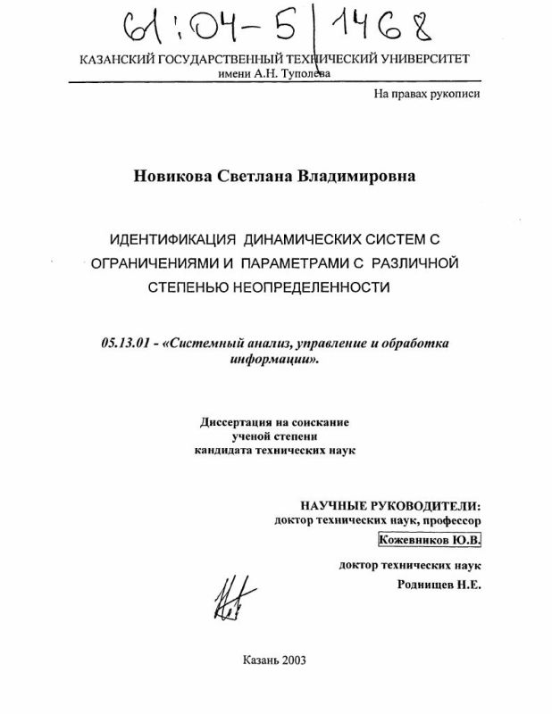 Титульный лист Идентификация динамических систем с ограничениями и параметрами с различной степенью неопределенности