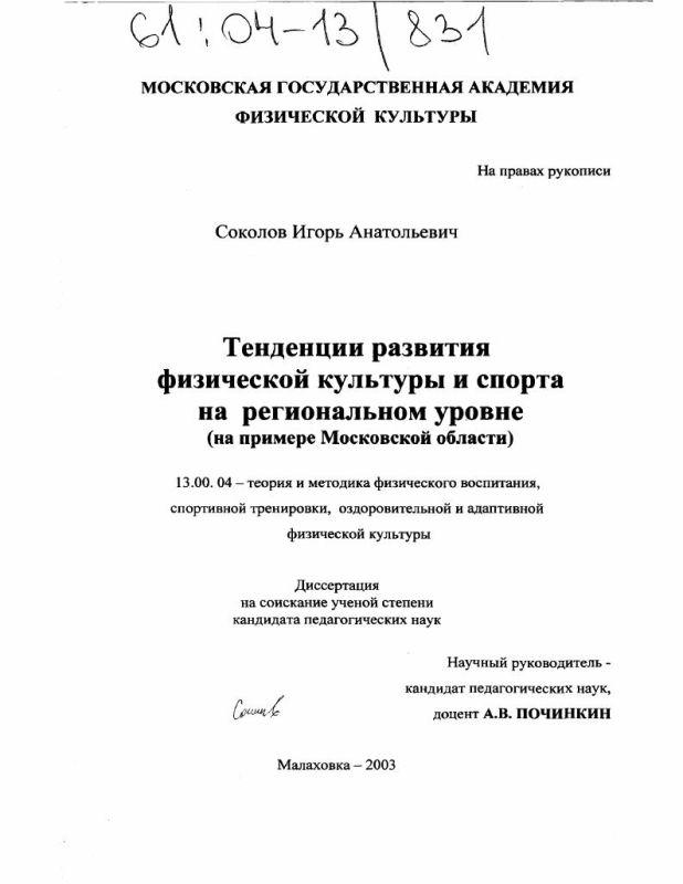 Титульный лист Тенденции развития физической культуры и спорта на региональном уровне : На примере Московской области