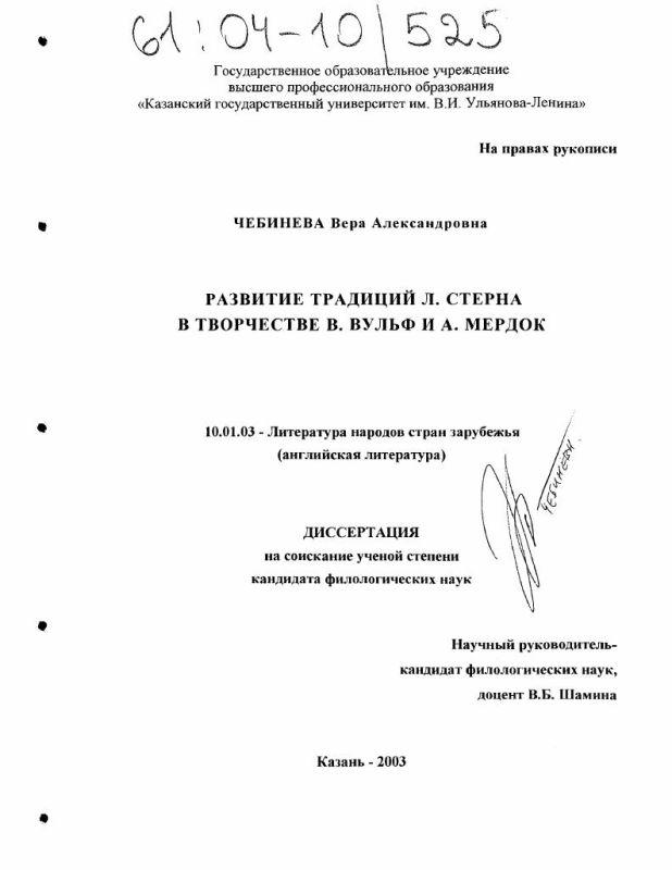 Титульный лист Развитие традиций Л. Стерна в творчестве В. Вульф и А. Мердок