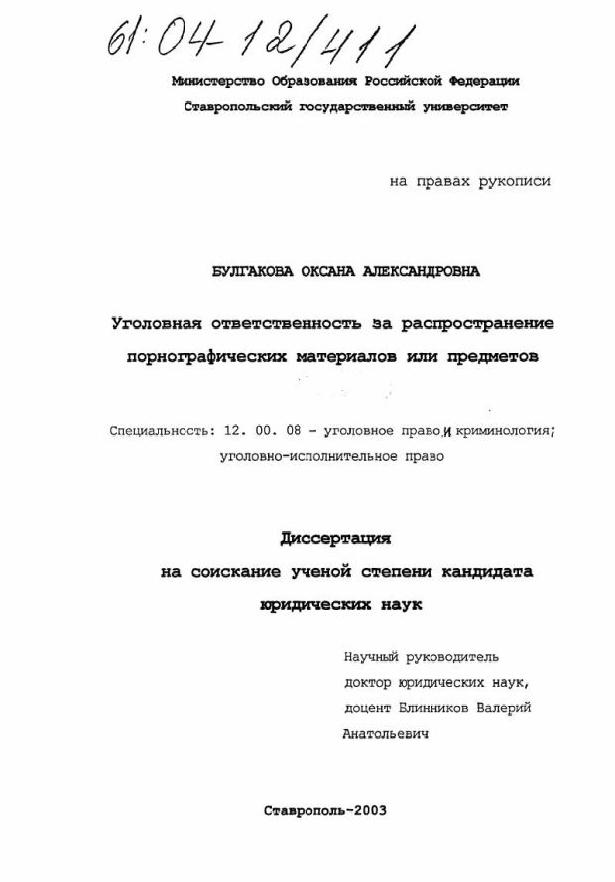 Титульный лист Уголовная ответственность за распространение порнографических материалов или предметов