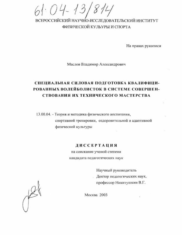Титульный лист Специальная силовая подготовка квалифицированных волейболисток в системе совершенствования их технического мастерства