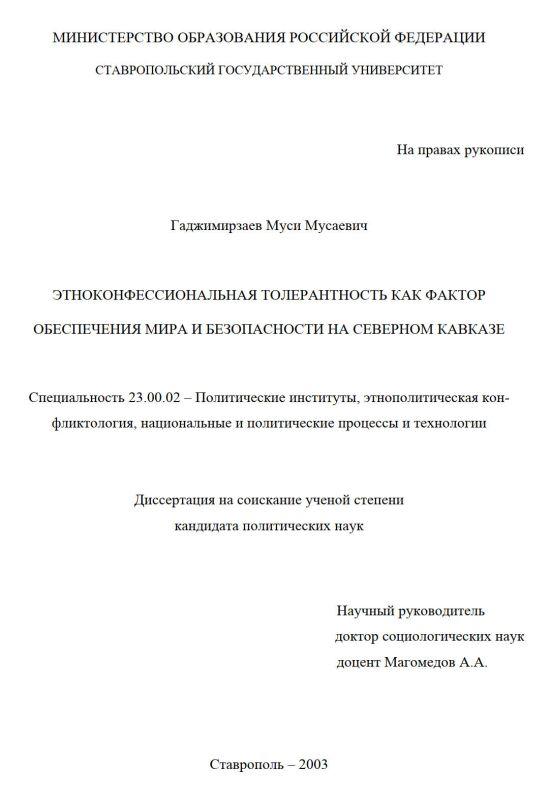 Титульный лист Этноконфессиональная толерантность как фактор обеспечения мира и безопасности на Северном Кавказе