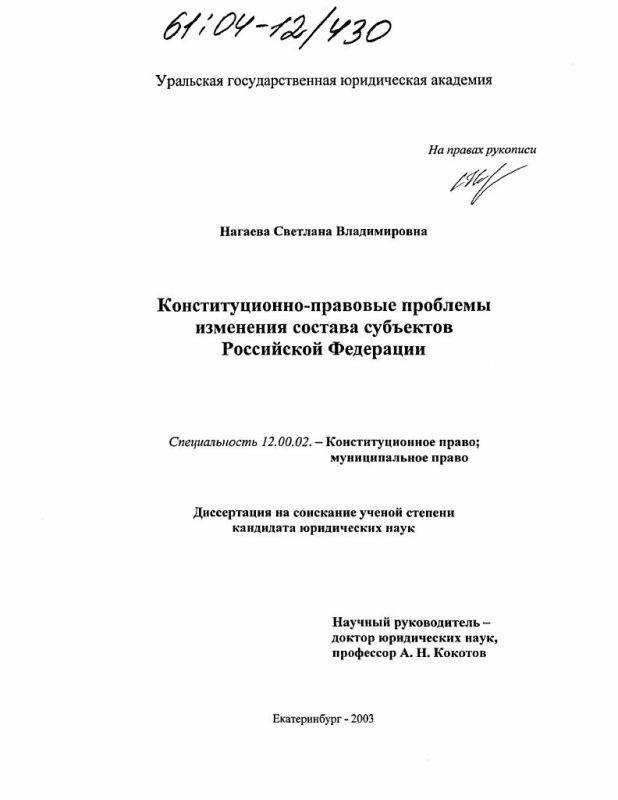 Титульный лист Конституционно-правовые проблемы изменения состава субъектов Российской Федерации