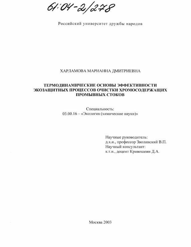 Титульный лист Термодинамические основы эффективности экозащитных процессов очистки хромосодержащих промывных стоков