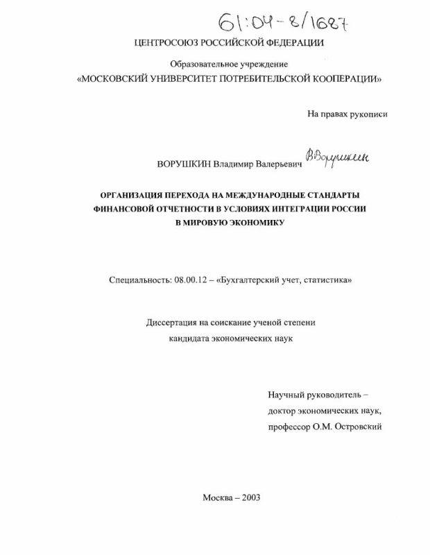 Титульный лист Организация перехода на международные стандарты финансовой отчетности в условиях интеграции России в мировую экономику