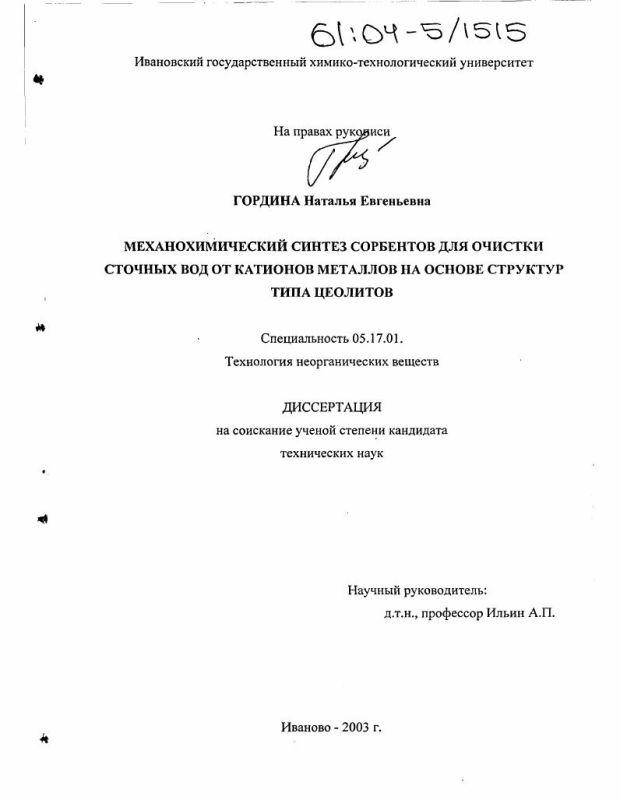 Титульный лист Механохимический синтез сорбентов для очистки сточных вод от катионов металлов на основе структур типа цеолитов