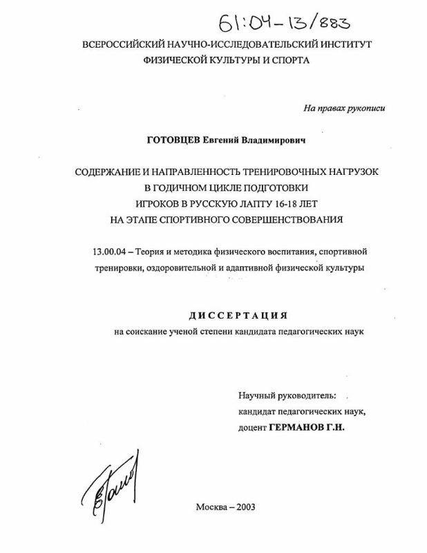 Титульный лист Содержание и направленность тренировочных нагрузок в годичном цикле подготовки игроков в русскую лапту 16-18 лет на этапе спортивного совершенствования