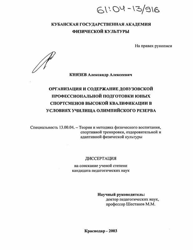 Титульный лист Организация и содержание довузовской профессиональной подготовки юных спортсменов высокой квалификации в условиях училища олимпийского резерва