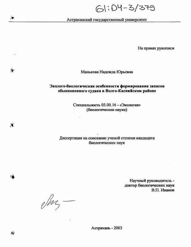Титульный лист Эколого-биологические особенности формирования запасов обыкновенного судака в Волго-Каспийском районе
