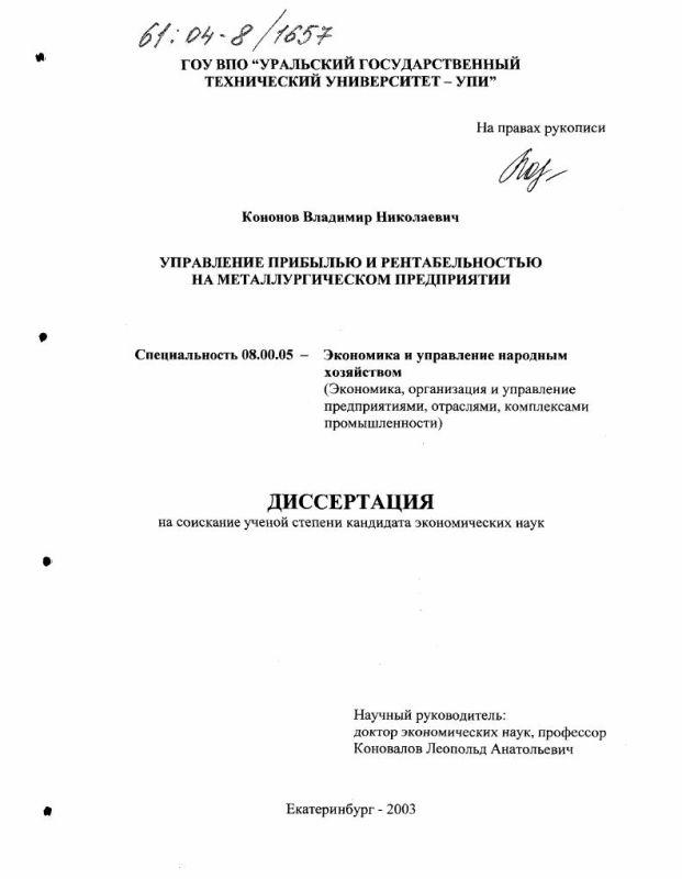 Титульный лист Управление прибылью и рентабельностью на металлургическом предприятии