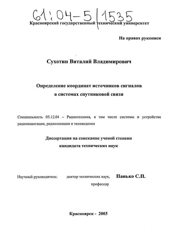 Титульный лист Определение координат источников сигналов в системах спутниковой связи