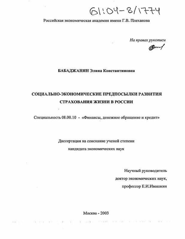 Титульный лист Социально-экономические предпосылки развития страхования жизни в России