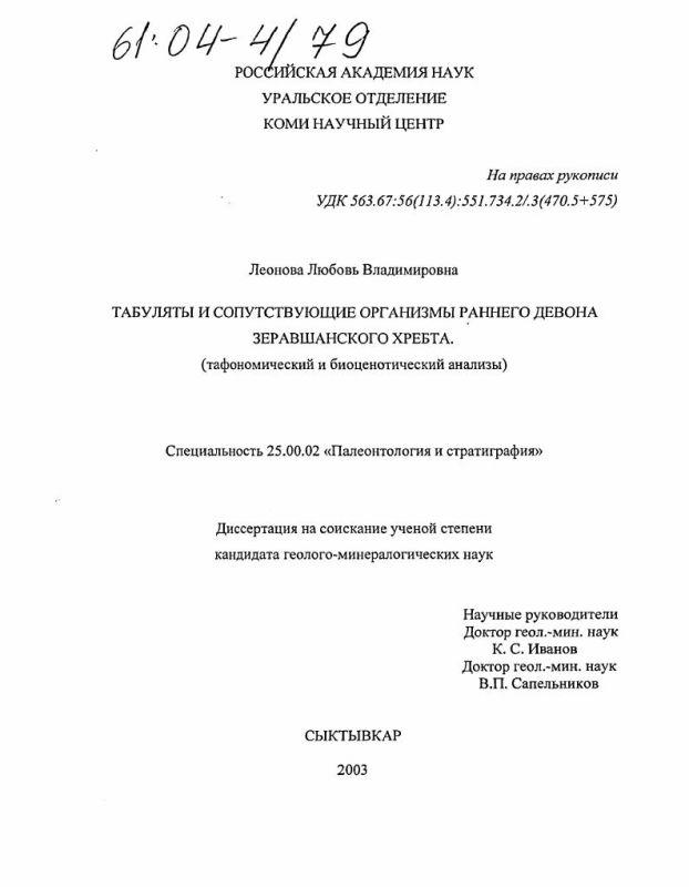 Титульный лист Табуляты и сопутствующие организмы раннего девона Зеравшанского хребта : Тафономический и биоценотический анализы