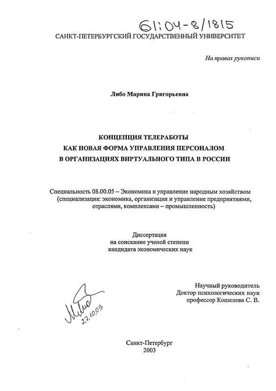 Титульный лист Концепция телеработы как новая форма управления персоналом в организациях виртуального типа в России