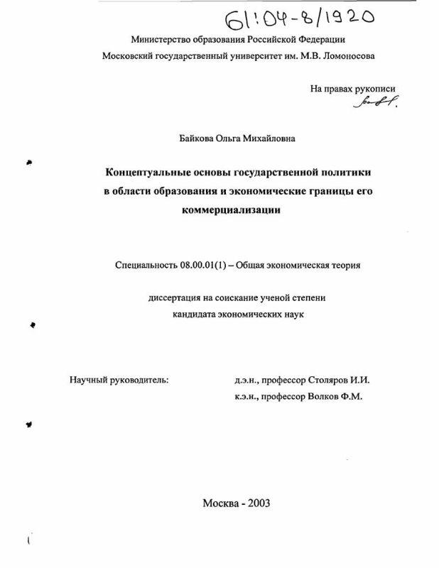 Титульный лист Концептуальные основы государственной политики в области образования и экономические границы его коммерциализации