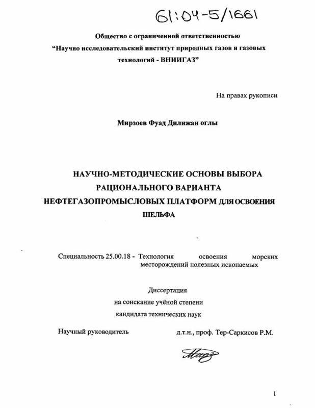 Титульный лист Методы выбора рационального варианта нефтегазопромысловых платформ для освоения шельфа