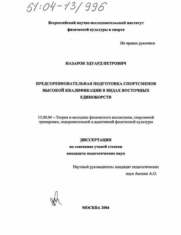 Титульный лист Предсоревновательная подготовка спортсменов высокой квалификации в видах восточных единоборств