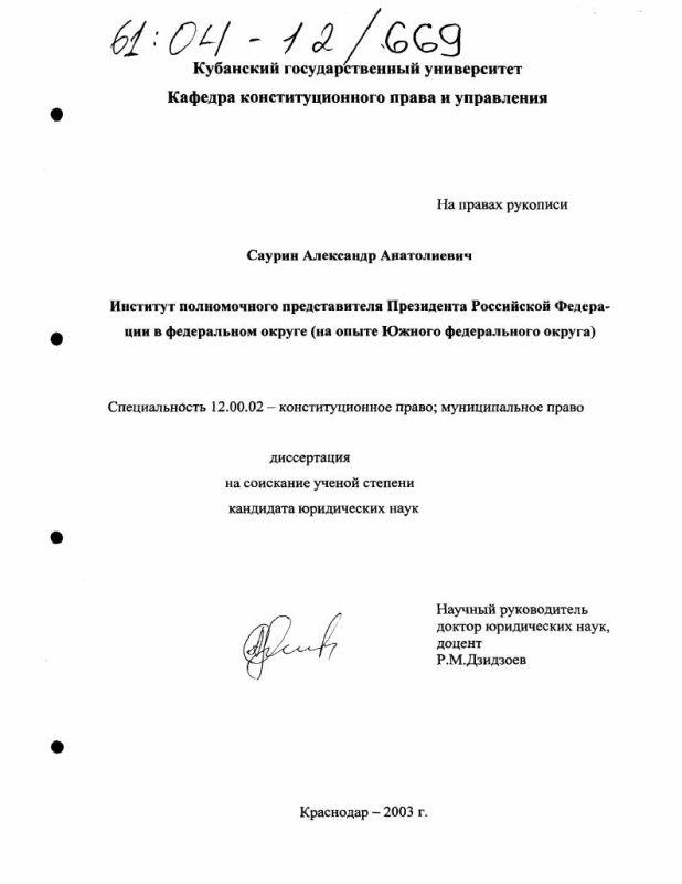 Титульный лист Институт полномочного представителя Президента Российской Федерации в федеральном округе : На опыте Южного федерального округа