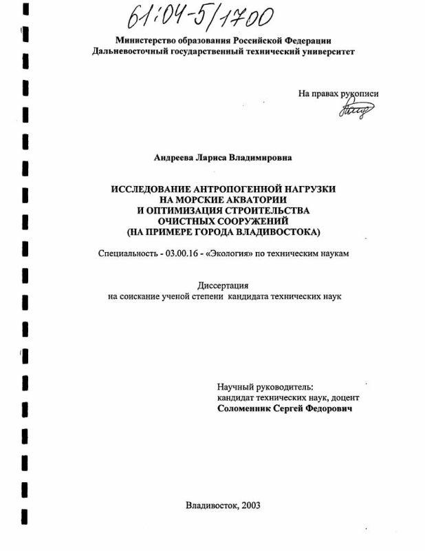 Титульный лист Исследование антропогенной нагрузки на морские акватории и оптимизация строительства очистных сооружений : На примере города Владивостока